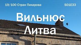 Прекрасный Вильнюс, Литва | 100C S01E33
