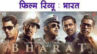 Race 3 से बड़ी Super Flop होगी BHARAT Movie ! BHARAT REVIEW | SALMAN KHAN | KATRINA KAIF