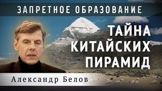 Тайна китайских пирамид (Александр Белов)