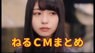 欅坂46メンバー、人気急上昇中の長濱ねるちゃんのCMまとめです! 出演...