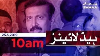 Samaa Headlines - 10AM - 25 May 2019