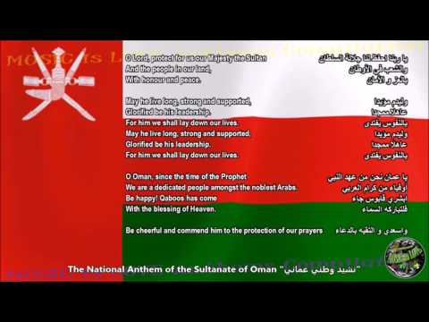 "Oman National Anthem ""نشيد وطني عماني"" with music, vocal and lyrics Arabic w/English Translation"