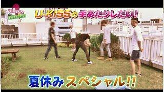 【ミュージック・ジャパンTV】U-KISSの手あたりしだい!みどころ#63