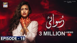 Ruswai Episode 18 | 28th January 2020 | ARY Digital Drama [Subtitle Eng]