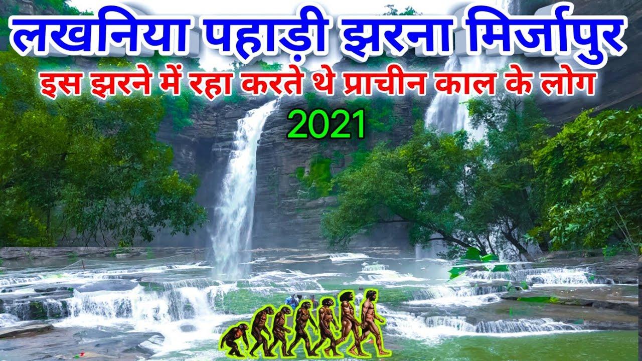 लखनिया दरी चुनार अहरौरा मिर्ज़ापुर | Lakaniya Dari Water Fall 2021| #lakhaniyadari2021
