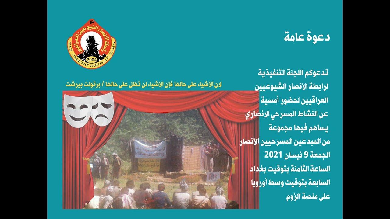 قناة -ذاكرة الأنصار- الحلقة رقم 74 -أمسية المسرحيين الأنصار  - 01:52-2021 / 4 / 12