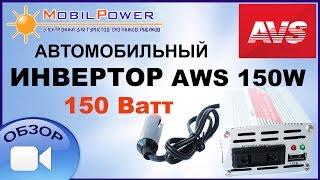 Видео-обзор: Авто-инвертор AVS150W, 150 Ватт.