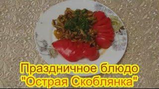 Блюдо Острая Скоблянка вкусные и недорогие блюда на праздничный стол