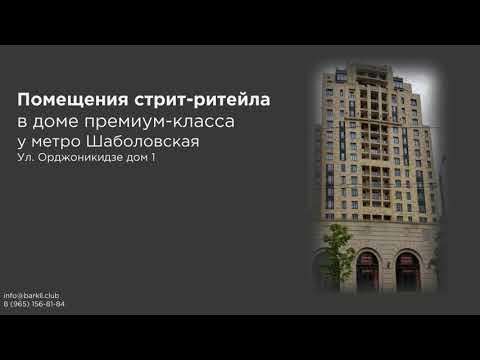Помещения стрит-ритейла в аренду у метро Шаболовская