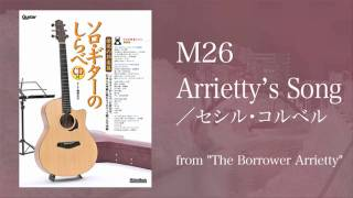 Arrietty's Song/セシル・コルベル (acoustic guitar solo)