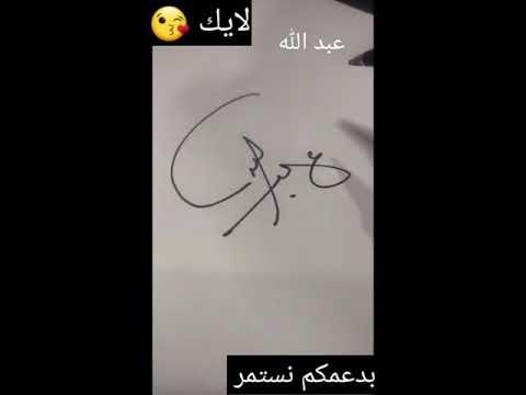توقيع اسم عبد الله Youtube