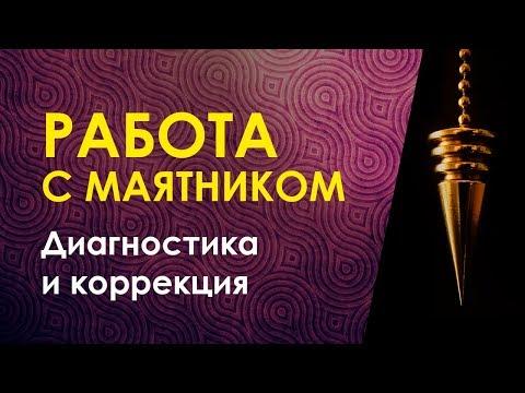 Екатерина Косова. Работа с маятником. Теория и практика.
