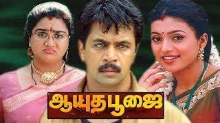 Ayudha Poojai Tamil full action Movie | ArjunSarja,Urvashi,Roja | C.Sivakumar | Vidyasagar