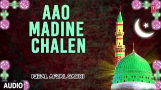 ►► आओ मदीने चलें (Audio Qawwali) || IQBAL AFJAL SABRI || T-Series Islamic Music