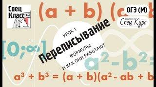 Урок 1. Главный секрет математики - bezbotvy