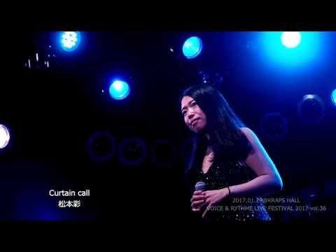 松本彩「Curtain call」@KRAPS HALL(20170129)