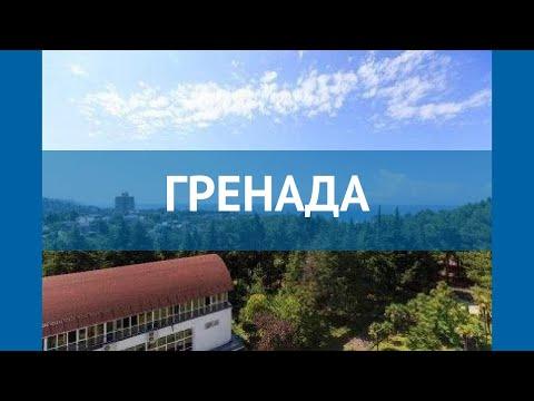 ГРЕНАДА 3* Россия Сочи обзор – отель ГРЕНАДА 3* Сочи видео обзор