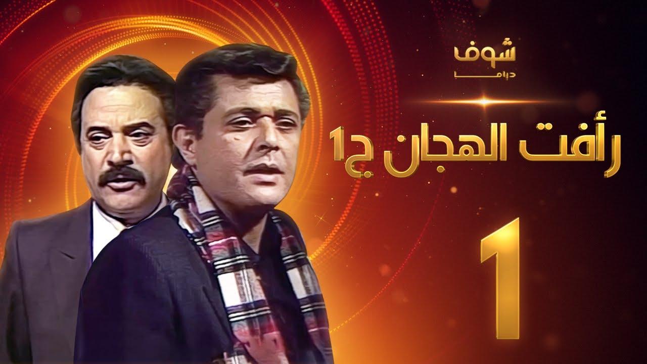 Download مسلسل رأفت الهجان الجزء الأول الحلقة 1 - محمود عبدالعزيز - يوسف شعبان
