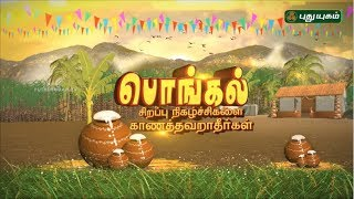 Pongal Special Programs | PROMO | 12/01/2019 | Puthuyugam TV