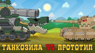 Танкозила против Американского Прототипа - Мультики про танки