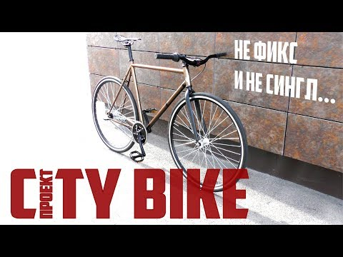 Не фикс и не синглспид. Городской велосипед. No fixed gears and no single speed!