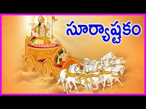 Surya Ashtakam in Telugu - Devotional Songs | Rose Telugu Movies