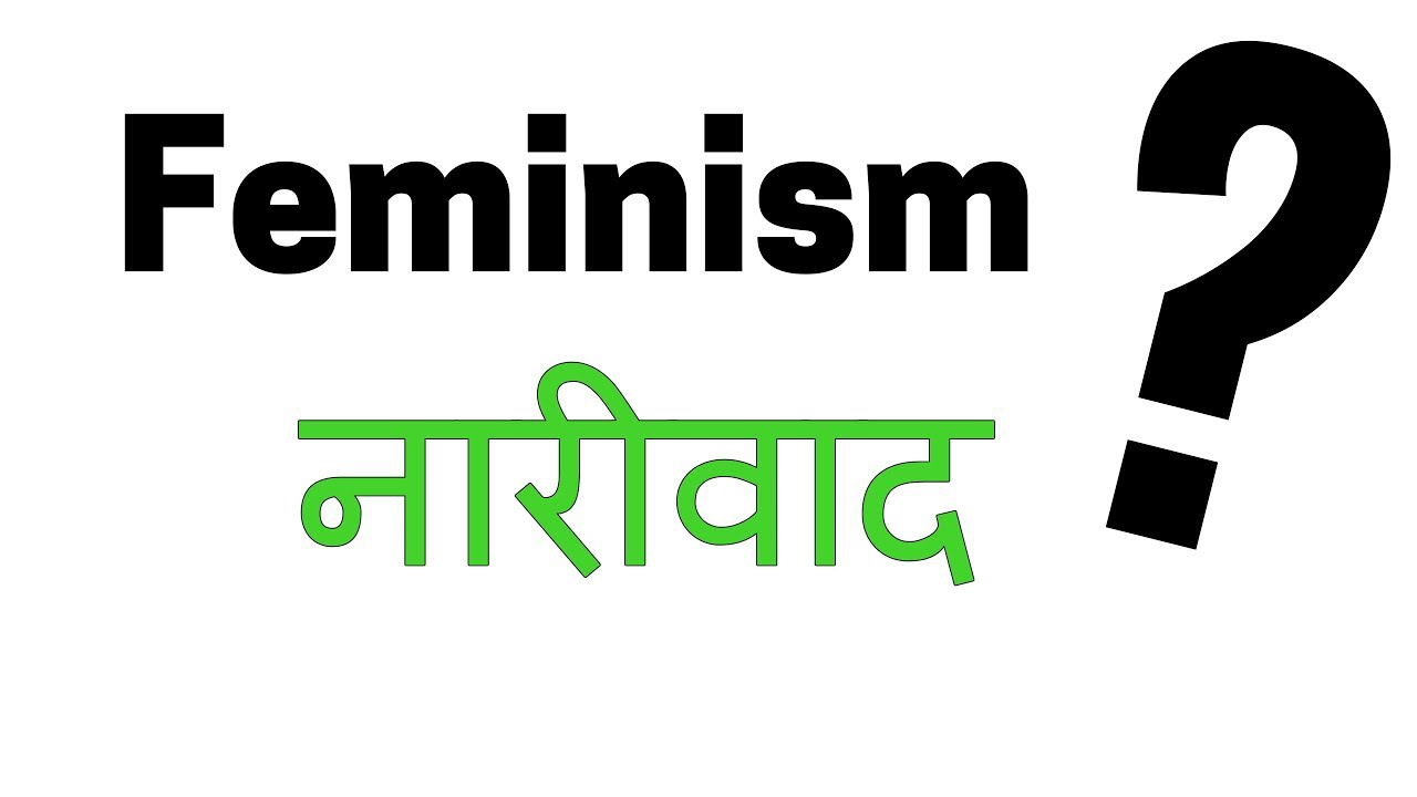 What is Feminism in Hindi | नारीवाद क्या है? | Feminism perspective | Who  is Feminist?