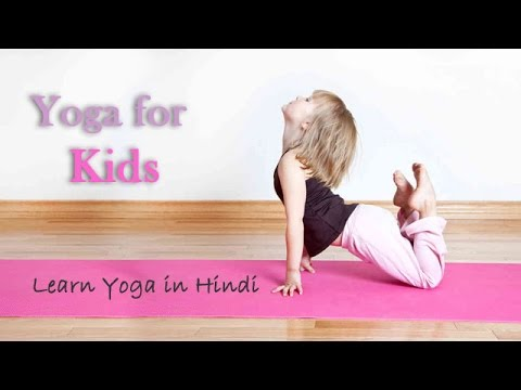 Yoga For Kids  - Yoga Poses, Fitness, Health, Growth Tips in Hindi
