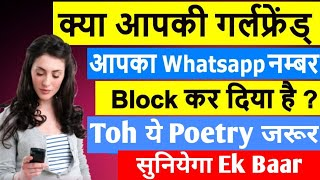 WhatsApp Ki Dp | Best Sad Poetry For Girlfriend Breakup in hindi | Prashant Sanjeev