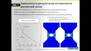 Видеоурок CADFEM VL1308 - Моделирование роста трещин в ANSYS Mechanical ч.3