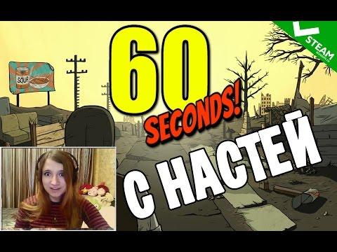 игру seconds 60