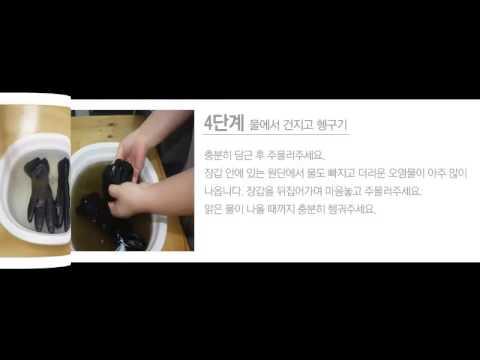 how to clean leather gloves that got wet