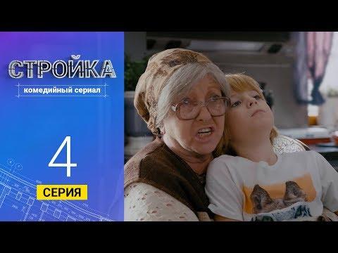 Стройка - Серия  4