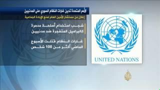 إدانة أممية لقصف مناطق آهلة بالسكان في سوريا