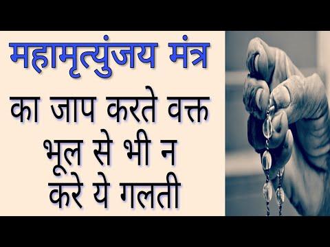 mahamrityunjay mantra महामृत्युंजय मंत्र जप में जरूरी है सावधानियां | mantra jaap vidhi
