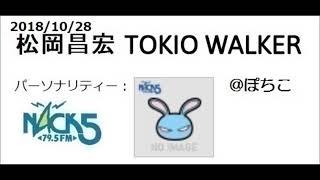 20181028 松岡昌宏 TOKIO WALKER.