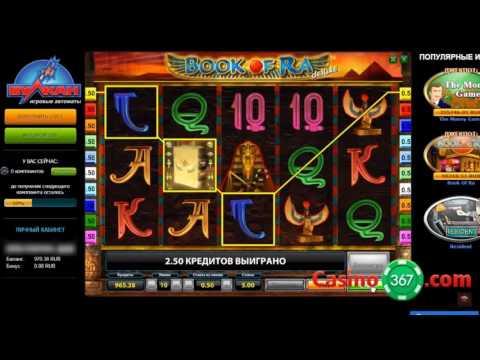 Игровые автоматы. Рабочая стратегия выигрыша в онлайн казино!
