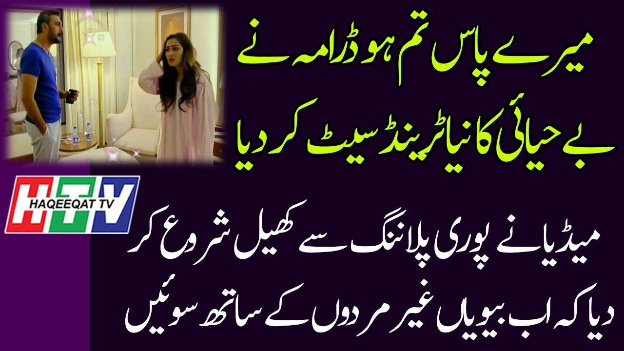 The Drama Meray Paas Tum Ho is Making a New Trend in Pakistan