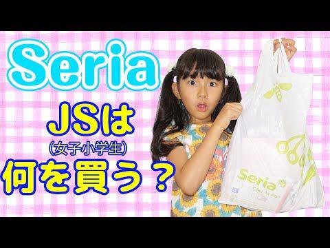 JS(女子小学生)は何を買う?100円SHOP【Seria】で1000円分自由にお買い物♡購入品紹介 himawari-CH