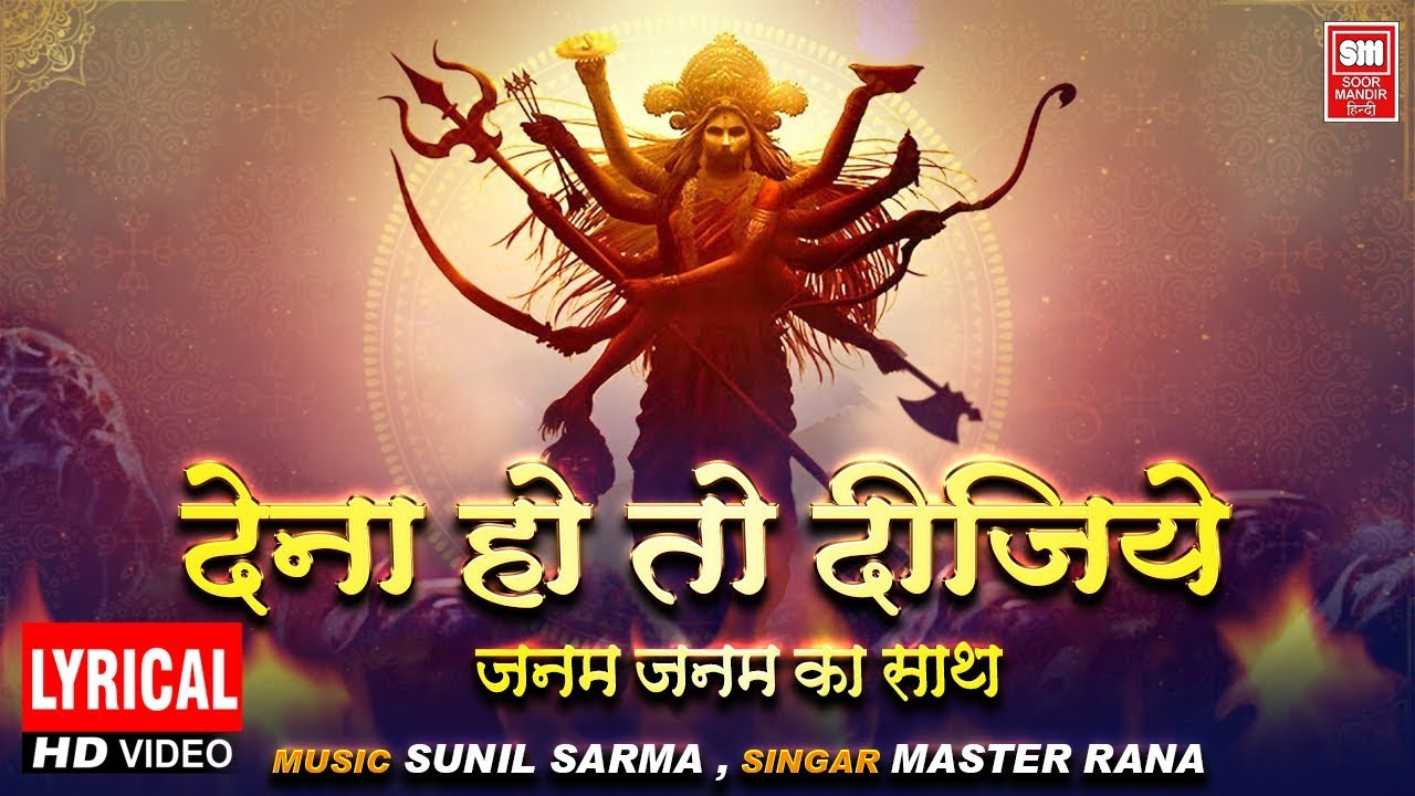 मेरे सर पे रख दो मैया - Dena Hoto Dijiye Janam Ka Sath with Lyrics - Master Rana - Hindi Bhajan