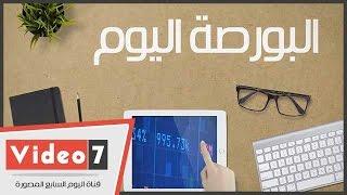 توقعات البورصة المصرية لـيوم الأحد القادم