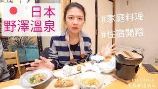 【日本野澤】來去野澤住一晚 X 家庭料理|白樺酒店|工程師出去玩 rd.dayoff
