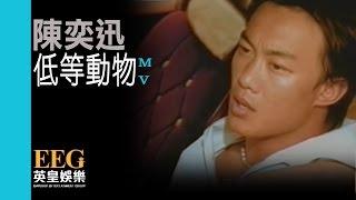 陳奕迅 Eason Chan《低等動物(國)》[MV]