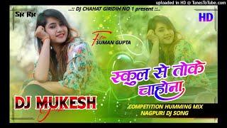 School Se Toke Chahona_!!_ Jhumar Humming Mix_!!_Dj Mukesh