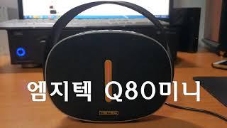 엠지텍 Q80미니 sound test