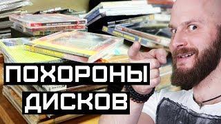 ИгроСториз: Похороны дисков и новые консоли. Будет ли привод в PlayStation 5 и Xbox Scarlett