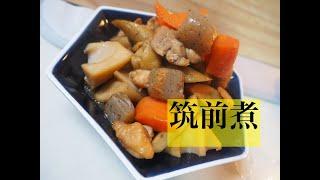 【激ウマ簡単煮物】筑前煮/일식 조림/Chikuzen-ni