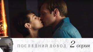 Последний довод -  Серия 2/ 2017 / Сериал / HD 1080p