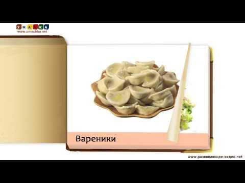 Презентація для дітей від 1 року 'Їжа та напої' (1)