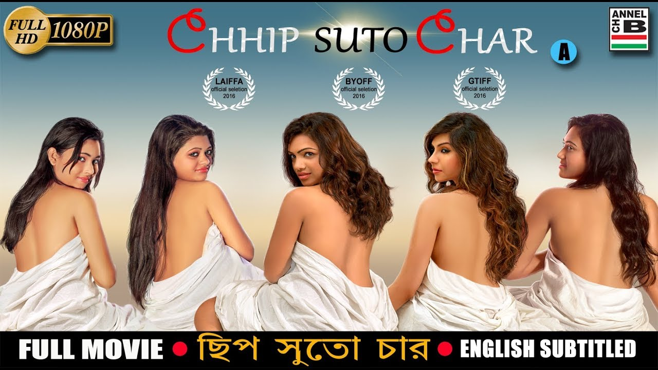 Download Chip Suto Char | ছিপ সুতো চার | Bengali Full Movie | World Premiere | English Subtitled | Full HD